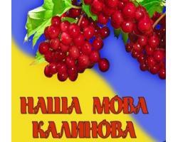 Contest-Festival of Contemporary Ukrainian Poetry