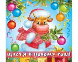 З Новим Роком, Різдвом Христовим!
